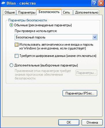 Vpn для компьютера